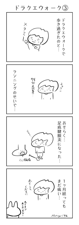 ドラクエ③