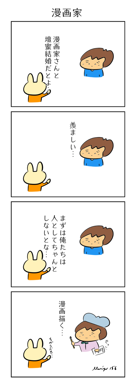 156漫画家