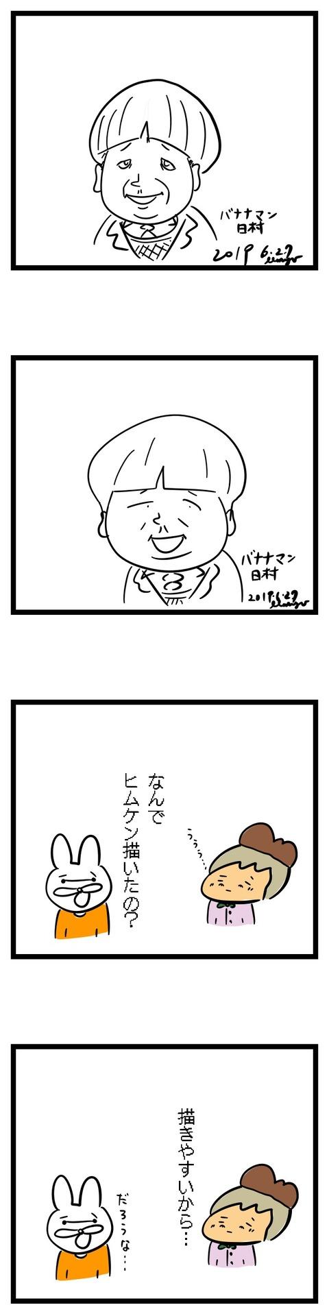 J39似顔絵日村2