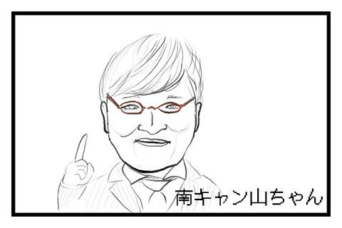3山ちゃん