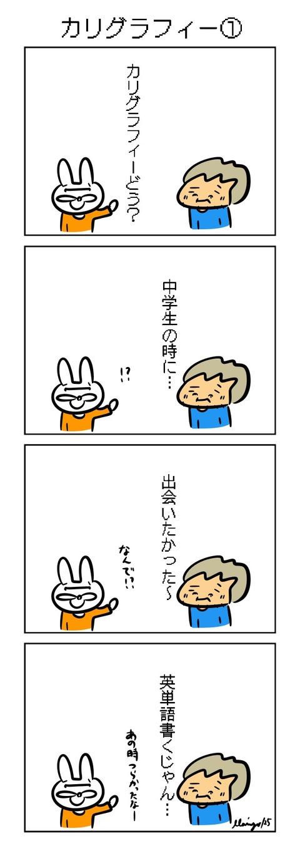 77カリグラフィー①
