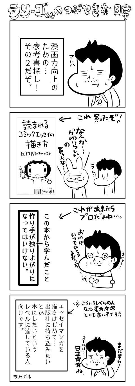 ラリ粒16