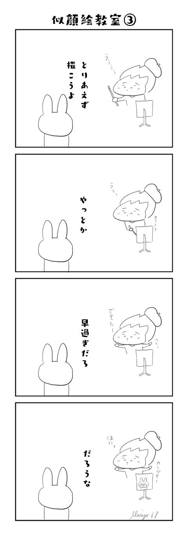 69似顔絵教室③