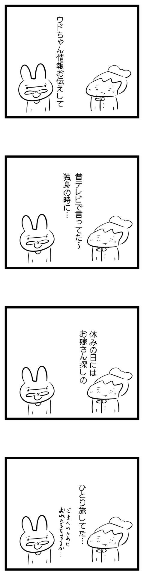 73似顔絵ウドちゃん 2