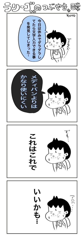 ラリ粒10