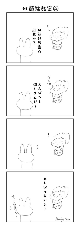 72似顔絵教室④