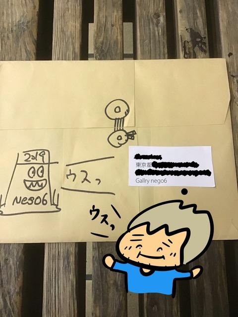 75ネゴちゃんイラスト3