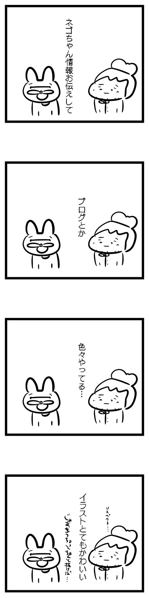 71ネゴシックス2