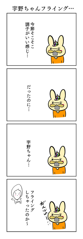 宇野ちゃんフライング
