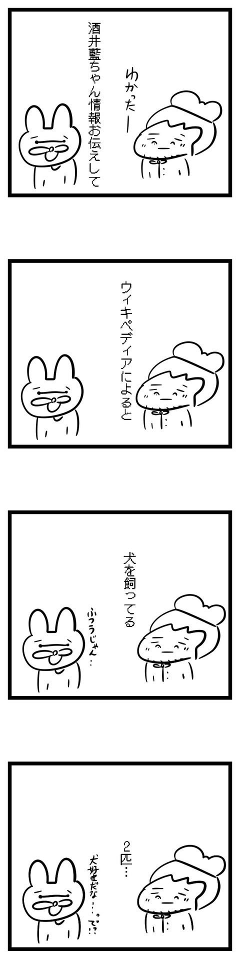 52似顔絵酒井藍 2