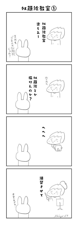 67似顔絵教室①