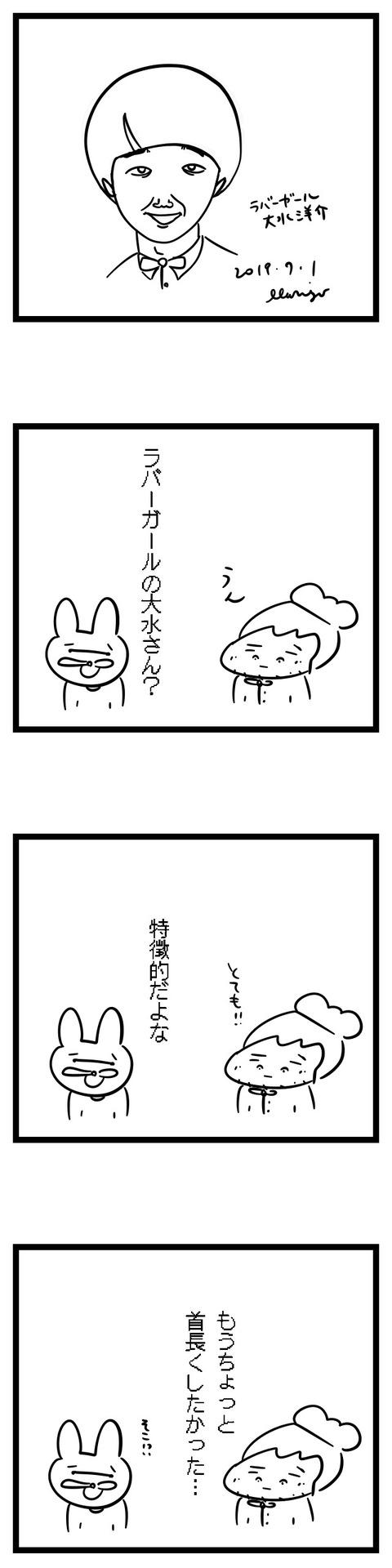 48似顔絵ラバーガール