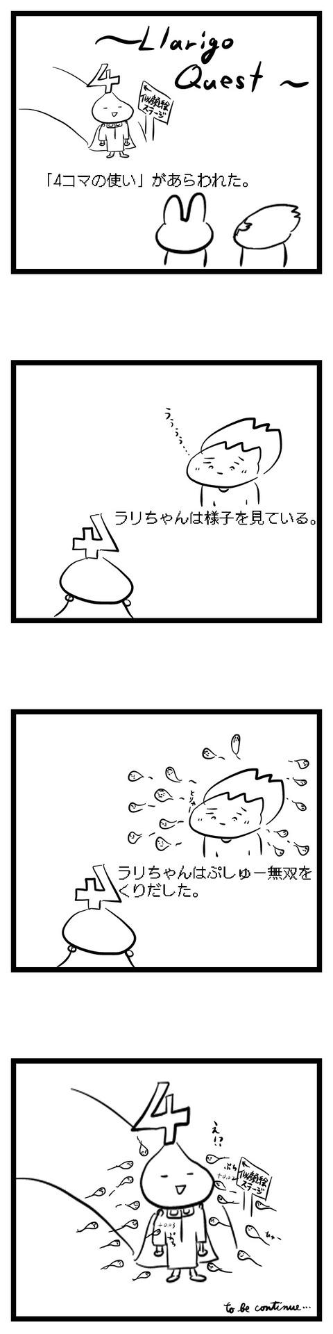 11ラリーゴクエスト①