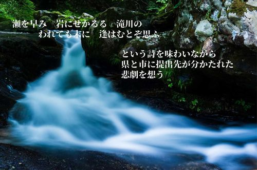 瀬をはやみ 岩にせかるる 滝川の われても末に あはむとぞ思ふ