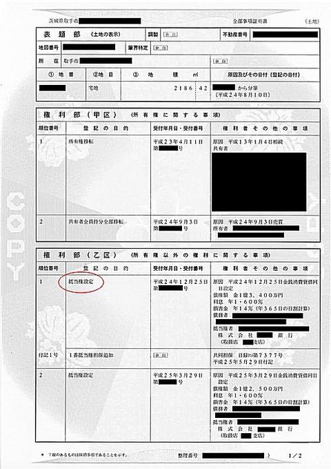 土地登記簿sample