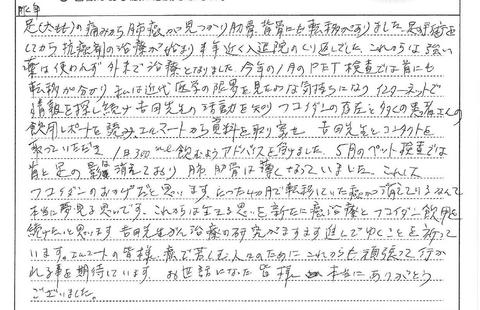 フリー_福井_2