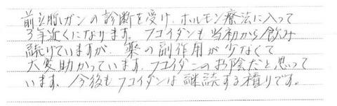 142_神奈川