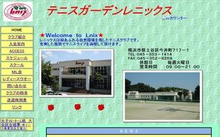 テニスガーデンレニックスのホームページ改修のお知らせ。