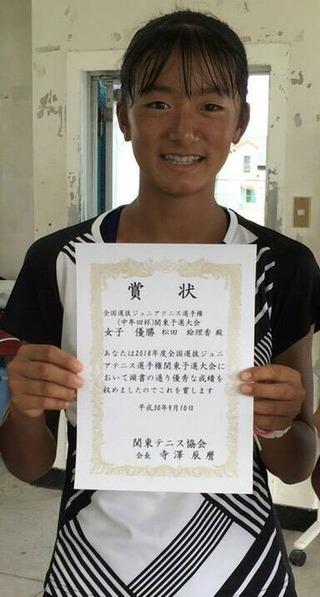2018年U-15中牟田杯全国選抜ジュニアテニス選手権大会関東予選結果報告