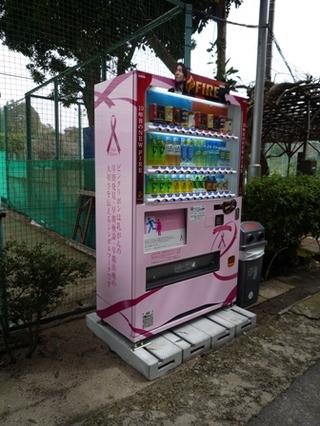 ピンクリボン自販機