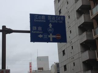 江ノ島までランニング!