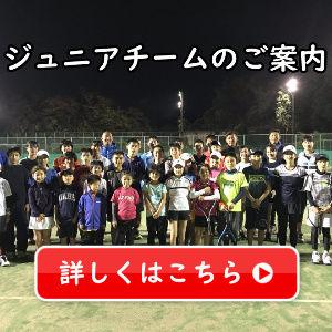 神奈川県横浜市にある強いジュニア育成テニススクールならレニックス