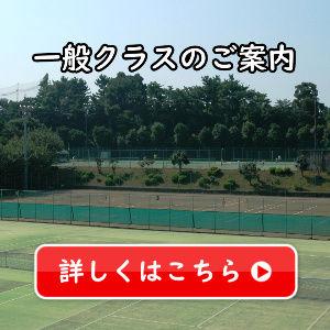 神奈川県横浜市にある社会人・主婦向けのテニススクールならレニックス