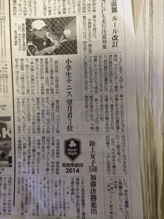 慎太郎が読売新聞に!!!