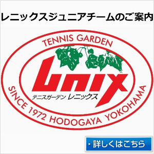 横浜市のテニススクールでジュニア育成ならレニックス