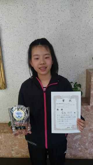 2018横浜杉田フェニックスオープンジュニア3月12歳以下女子シングルス優勝