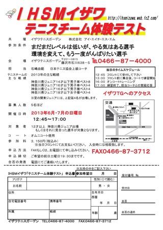 藤沢会場「IHSMイザワチーム」からのお知らせです。