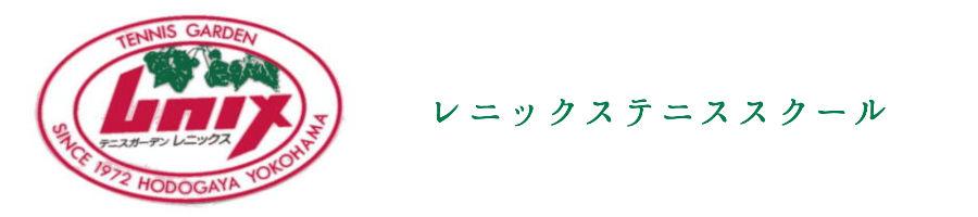 横浜市保土ヶ谷区のレニックステニススクールのブログ