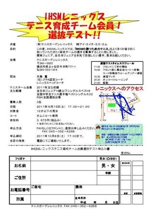 「IHSMレニックステニス育成チーム会員選抜テスト」のお知らせ