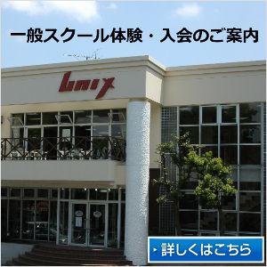 横浜市にある大人向け一般テニススクールならレニックス