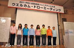 RSK全国選抜ジュニアテニス大会結果。