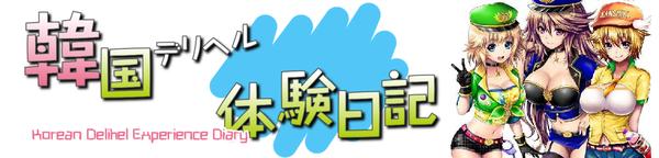 korean-delihel-daily-logo-smartphone