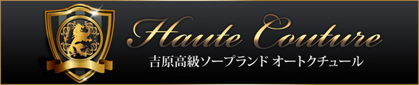 吉原高級ソープランド-オートクチュール-pc_banner