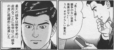 39_02_漫画1