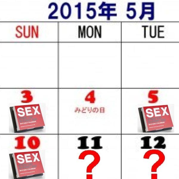 SEXカレンダー