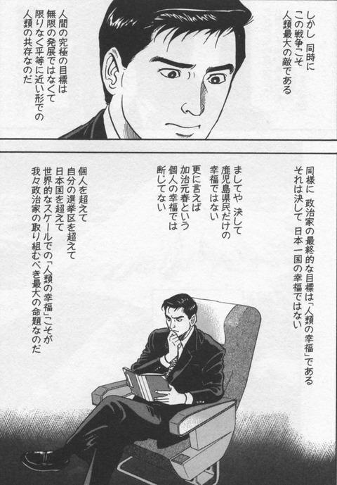 39_02_漫画2