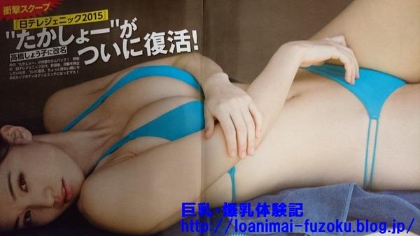 takahashi-syouko-zashi
