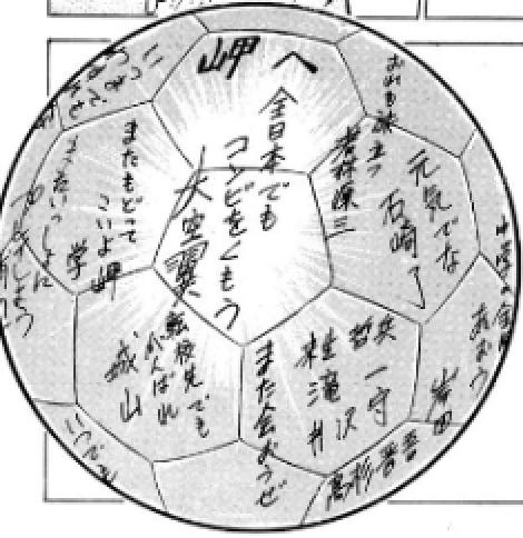 soccer-tubasa-2