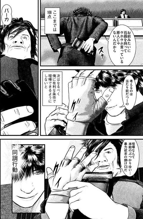 65_08_喧嘩稼業01