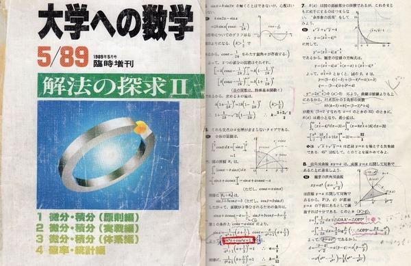 大学への数学