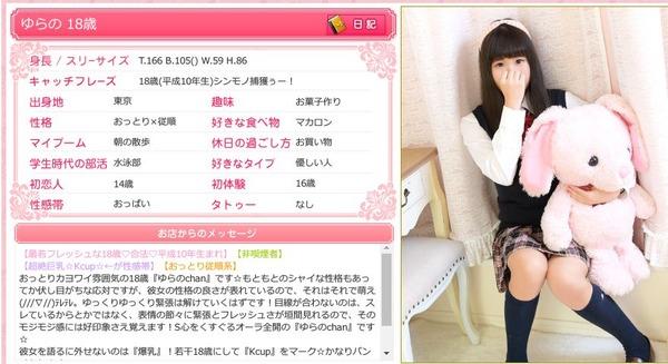 18sai-yurano