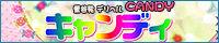キャンディ-banner