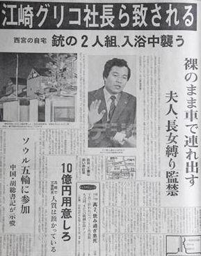 39_09_グリコ森永事件_1新聞
