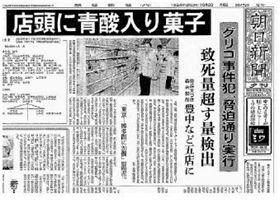 39_09_グリコ森永事件_2新聞