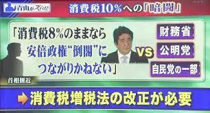 39_05_消費増税見送