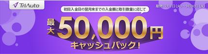 36_07_口座開設キャンペーン_0